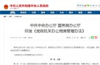 中办国办印发《党政机关办公用房管理办法》