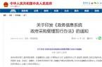 关于印发《政务信息系统 政府采购管理暂行办法》的通知