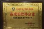 """热烈祝贺师慧信息被评为""""河南省高成长软件企业"""""""
