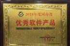 """""""师慧高校GIS房产综合管理系统""""被评为""""优秀软件产品"""""""