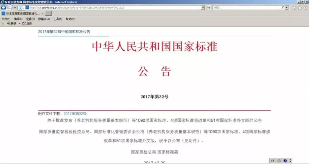 李德仁院士谈实景三维中国建设:条件成熟,越快越好