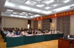 师慧承办全省党政机关办公用房统计报告说明会成功举行