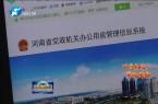 新闻联播报道:师慧软件党政机关办公用房管理系统引起关注
