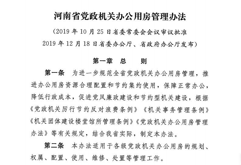 《河南省党政机关办公用房管理办法》:各级管理部门应建立健全办公用房管理信息系统