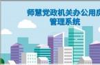 师慧办公用房管理系统建设的政策基础