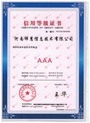 师慧AAA信用等级证书