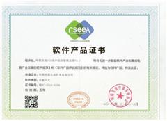 师慧高校房产GIS产品证书