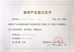 办公用房图文一体化软件产品登记证书