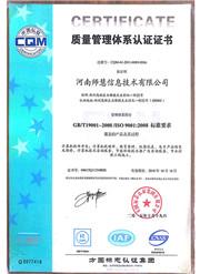 师慧ISO质量管理体系认证证书