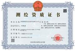 师慧测绘资质证书