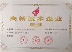 师慧高新技术企业证书