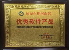 2018年度河南省优秀软件产品