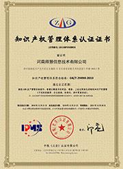 河南师慧信息技术有限公司知识产权认证证书