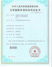 师慧资产信息管理软件著作权