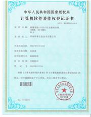 师慧高校GIS房产综合管理软件著作权