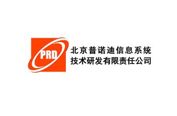 师慧软件合作伙伴北京普诺迪信息介绍