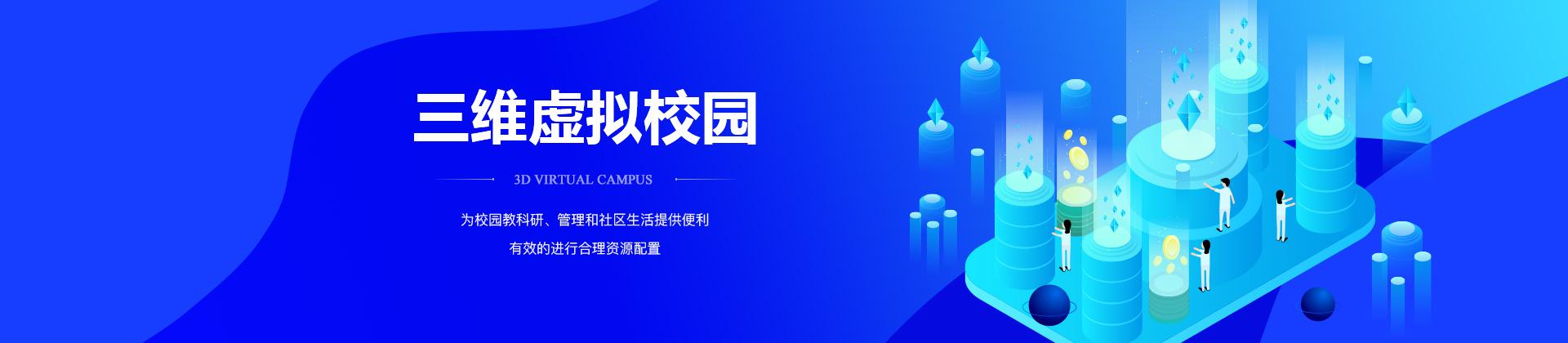 师慧三维虚拟校园系统